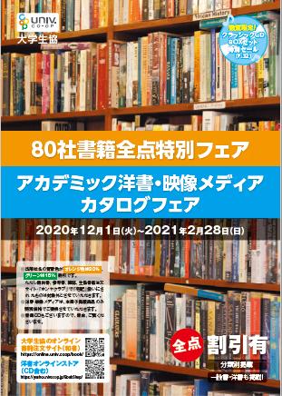 80社書籍全点特別フェア・洋書映像カタログフェア